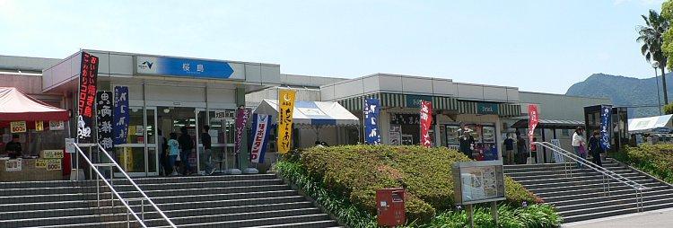 九州道・桜島サービスエリア