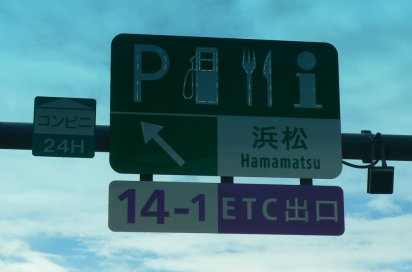 下り浜松SA